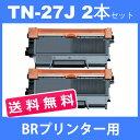 TN-27J tn-27j tn27j ( トナーカートリッジ27J ) ブラザー ( 送料無料 2本セット ) brother HL-2270DW HL-2240D ( 汎用トナー )