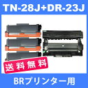 TN-28J/DR-23J tn28j トナーカートリッジ28J(3本)とドラムユニットDR23J(1本)送料無料 brother HL-L2365DW HL-L2360DN HL-L2320D DC
