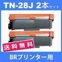 tn-28j tn28j ( トナー28J ) ブラザー 互換トナーTN-28J ( 送料無料 2本セット) brother HL-L2365DW HL-L2360DN HL-L2…