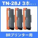 tn-28j tn28j ( トナー28J ) ブラザー 互換トナーTN-28J ( 3本セット) brother HL-L2365DW HL-L2360DN HL-L2320D DCP-…