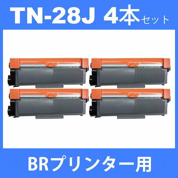 tn-28j tn28j ( トナー28J ) 互換トナーTN-28J ( 4本セット) BR HL-L2365DW HL-L2360DN HL-L2320D DCP-L2520D DCP-L2540DW MFC-L2720DN MFC-2740DW FAX-L2700DN( 汎用トナー )