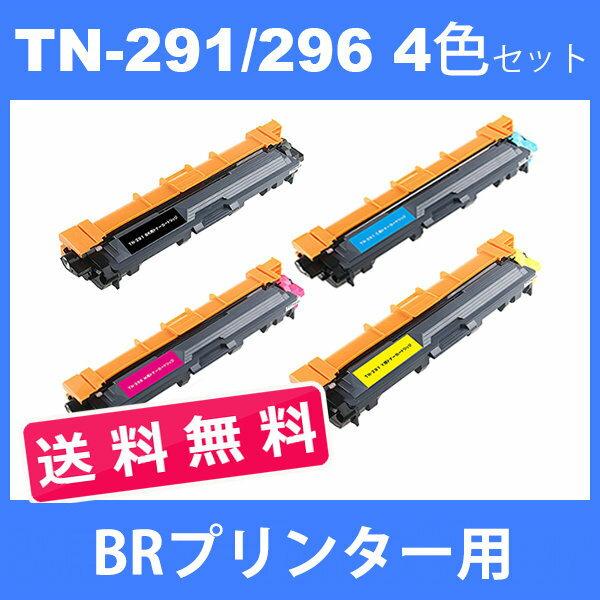 TN-291BK TN-296C TN-296M TN-296Y 4色セット送料無料 BR 対応 DCP-9020CDW HL-3140CW HL-3170CDW MFC-9340CDW 汎用トナーカートリッジ