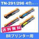TN-291BK TN-296C TN-296M TN-296Y 4色セット送料無料 ブラザー brother 対応 DCP-9020CDW HL-3140CW HL-3170CDW MFC-9340