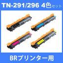 TN-291BK TN-296C TN-296M TN-296Y 4色セット ブラザー brother 対応 DCP-9020CDW HL-3140CW HL-...