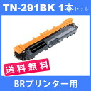 tn-291bk tn291bk (トナー 291BK ) ブラザー 互換トナー TN-291BK (1本送料無料 ) ブラック brother DCP-9020CDW HL-3140CW HL-31