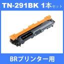 tn-291bk tn291bk (トナー 291BK ) ブラザー 互換トナー TN-291BK (1本) ブラック brother DCP-9020CDW HL-3140CW HL-3170CDW