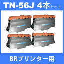 tn-56j tn56j ( トナー 56J ) ブラザー 互換トナーTN-56J ( 4本セット ) brother HL-5440D HL-5450DN HL-6180DW MFC-8520DN