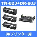 TN-62J DR-60J tn62j トナー62J ( 3本 ) とドラムユニットDR60J ( 1本 ) brother HL-L6400DW HL-L5200DW HL-L5100DN ( 汎用