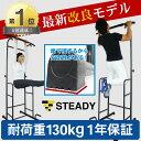 【1位獲得】ぶら下がり健康器 安定強化版 懸垂マシン [メーカー1年保証] STEADY(ステディ) ST101 チンニングスタンド …