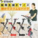 【最大35%OFFセール実施中】フィットネスバイク 最新UXモデル 心拍数計測 静音 小型[1年保証] STEADY (ステディ) ST10…