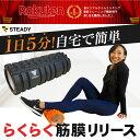 【1位獲得】フォームローラー 筋膜リリース ブラック/黒 日本語トレーニング動画・収納袋付 [メーカー1年保証] STEADY…