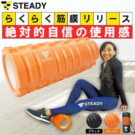 【1位獲得】フォームローラー 筋膜リリース オレンジ 日本語トレーニング動画・収納袋付 [メーカー1年保証] STEADY(ステディ) ST107 ヨガポール ストレッチローラー 肩こり 首こり 腰痛 ストレッチ