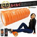 【1位獲得】フォームローラー 筋膜リリース オレンジ 日本語トレーニング動画・収納袋付 [メーカー1年保証] STEADY(ス…