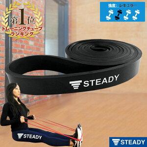 【1位獲得】トレーニングチューブ 黒(強度:レギュラー) 日本語トレーニング動画付 [メーカー1年保証] STEADY(ステディ) ST109 ゴムバンド エクササイズバンド フィットネスチューブ レジスタ