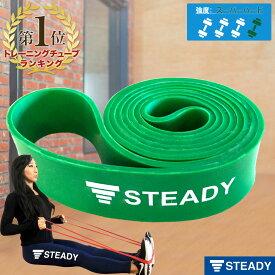 トレーニングチューブ 緑(強度:スーパーハード) 日本語トレーニング動画付 [メーカー1年保証] STEADY(ステディ) ST111 ゴムバンド エクササイズバンド フィットネスチューブ レジスタンスバンド ループバンド ストレッチ