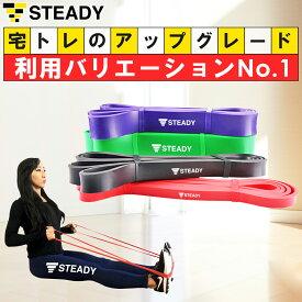 トレーニングチューブ 強度別4本セット 日本語トレーニング動画付 [1年保証] STEADY(ステディ) ST112 ゴムバンド エクササイズバンド フィットネスチューブ レジスタンスバンド ループバンド ストレッチ