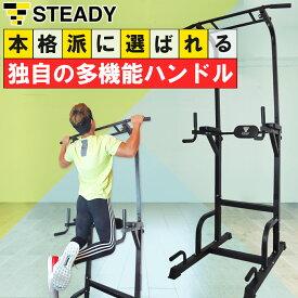 ぶら下がり健康器 懸垂マシン 改良バー 耐荷重150kg [1年保証] STEADY(ステディ) ST115 チンニングスタンド 懸垂器具 懸垂スタンド ディップススタンド トレーニング器具