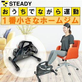 【セール実施中】ミニフィットネスバイク 心拍数計測 足元 静音 小型 [1年保証] STEADY(ステディ) ST121 スピンバイク 負荷16段階 電源不要 マグネット式