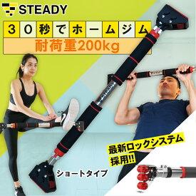 懸垂バー 最新ロックシステム採用 耐荷重200kg トレーニング動画付 チンニングバー [1年保証] STEADY (ステディ) ST124-S(ショート) 懸垂 器具 棒 バー 自宅 ドア ぶら下がり