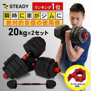 ダンベル 最新UXモデル ワンタッチロック採用 20kg×2セット(最大40kg)バーベル [1年保証] STEADY (ステディ) ST130-40 可変式 鉄アレイ アジャスタブル シャフト 筋トレ
