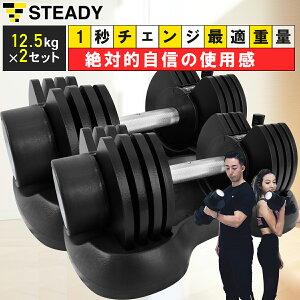 可変式ダンベル 最新UXモデル 5段階調節 12.5kg×2個セット(2.5kg〜最大25kg)アジャスタブル ダンベル[1年保証] STEADY (ステディ) ST132-1250W ダンベル 鉄アレイ クイックダンベル 筋トレ