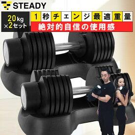 【最大35%OFFセール実施中】可変式ダンベル 最新UXモデル 7段階調節 20kg×2個セット(2kg〜最大40kg)アジャスタブル ダンベル[1年保証] STEADY (ステディ) ST132-2000W ダンベル 鉄アレイ クイックダンベル 筋トレ