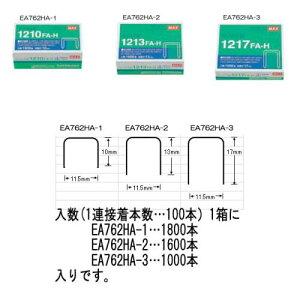 エスコ (ESCO) [150枚用]大型ホッチキス針 EA762HA-3