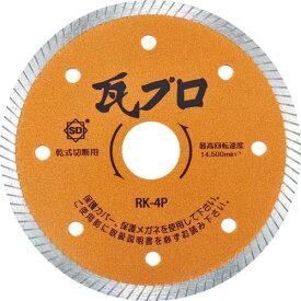 【スーパーSALE対象商品】三京 瓦プロ RK-4P ( RK4P ) 三京ダイヤモンド工業(株)