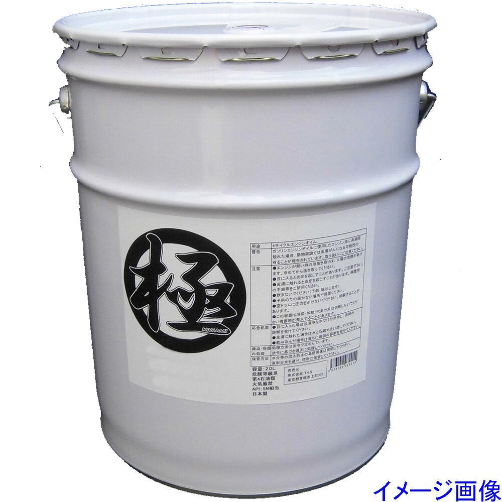 エンジンオイル 極 5w-40(5w40) SN 全合成油(HIVI) 20Lペール缶 日本製