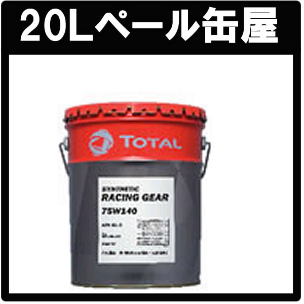 TOTAL トタル SYNTHETIC RACING GEAR シンセティックレーシングギヤー 75w140 20Lペール缶