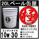 エンジンオイル 極 10w-30 SN 合成油 20Lペール缶 日本製 (10w30)