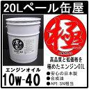 エンジンオイル 極 10w-40 SN 合成油 20Lペール缶 日本製 (10w40)