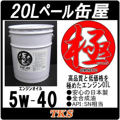 エンジンオイル 極 5w-40 SN 全合成油 20Lペール缶 日本製 (5w40)