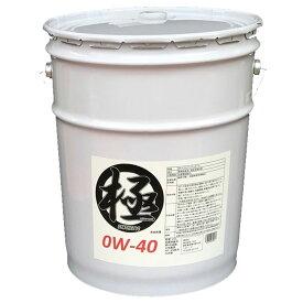 エンジンオイル 極 0w-40(0w40) SN 高性能全合成油(HIVI+PAO) 20Lペール缶 日本製