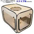 ペット用酸素室用ゲージペット・オキシ・ホテルスクエアMサイズ(外寸:W60×D90×H60cm)