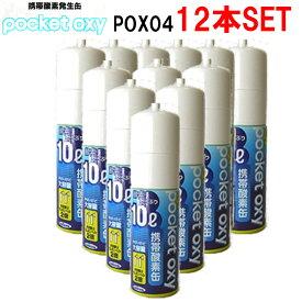 ユニコム POX04 携帯酸素発生器 NEW ポケットオキシ 10リットル 12本セット
