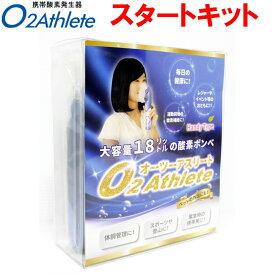 ユニコム UNICOM オーツーアスリート/O2 Athlete 携帯酸素ボンベ缶 スタートキット