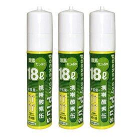 UNICOM(ユニコム) ポケット オキシ プラス poket oxy plus POX05 携帯酸素ボンベ 18リットル(18L) 3本セット