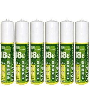 UNICOM(ユニコム) ポケット オキシ プラス poket oxy plus POX05 携帯酸素ボンベ 18リットル(18L) 6本セット