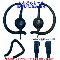 ケンウッドKENWOOD用イヤホンマイク(インナーイヤー/耳掛兼用)デミトスDEMITOSSインカム特定小電力トランシーバー用UBZ-LM20UBZ-EA20RUBZ-LP20UBZ-LP27UTB-10等にに対応VOX対応ハンズフリーEPS-03K(黒)/EPS-W03K(白)(EMC-3FP-22K互換品)