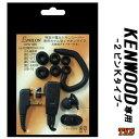KENWOOD ケンウッド用 特定小電力トランシーバー専用 インカム カナル型イヤホンマイク 耳掛パーツ付 S/M/Lのイヤーピ…