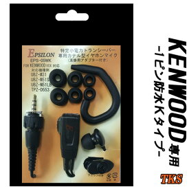 KENWOOD ケンウッド インカム用 TPZ-D553 TPZ-D510 UBZ-M31 UBZ-M51対応 カナル型イヤホンマイク 耳掛パーツ付 EPSILON EPS-05WK 耳掛パーツ付 S/M/Lのイヤーピース各2個付 (EMC-13互換品) VOX対応 ハンズフリー