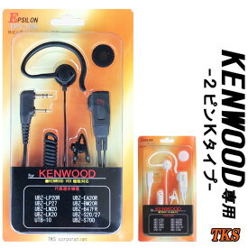 ケンウッド KENWOOD用 イヤホンマイク(インナーイヤー/耳掛兼用) デミトス DEMITOSS インカム 特定小電力トランシーバー用 UBZ-LM20 UBZ-EA20R UBZ-LP20 UBZ-LP27 UTB-10等にに対応 VOX対応 ハンズフリー EPS-03K(黒)/EPS-W03K(白)(EMC-3 FP-22K互換品)