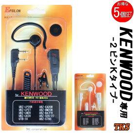 ケンウッド KENWOOD用 イヤホンマイク(インナーイヤー/耳掛兼用) デミトス DEMITOSS インカム 特定小電力トランシーバー用 UBZ-LM20 UBZ-EA20R UBZ-LP20 UBZ-LP27 UTB-10等にに対応 VOX対応 ハンズフリー EPS-03K(黒)/EPS-W03K(白)(EMC-3 FP-22K互換品) 5個SET
