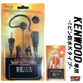ケンウッド KENWOOD用 イヤホンマイク(インナーイヤー/耳掛兼用) インカム 特定小電力トランシーバー デジタル登録局用 TPZ-D553 TPZ-D510 UBZ-M31 UBZ-M51対応 VOX対応 ハンズフリー EPSILON EPS-03WK(黒)/EPS-W03WK(白)(EMC-15 EMC-14 EMC-13互換品)