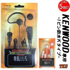 ケンウッド KENWOOD用 イヤホンマイク(インナーイヤー/耳掛兼用) インカム 特定小電力トランシーバー デジタル登録局用 TPZ-D553 TPZ-D510 UBZ-M31 UBZ-M51対応 VOX対応 ハンズフリー EPSILON EPS-03WK(黒)/EPS-W03WK(白)(EMC-15 EMC-14 EMC-13互換品) 5個SET
