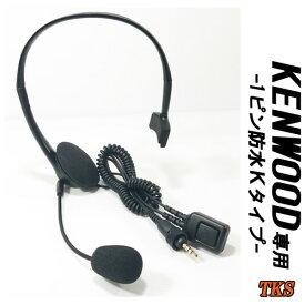 KENWOOD ケンウッド インカム用 TPZ-D553 TPZ-D510 UBZ-M31 UBZ-M51対応 ヘッドセット 左右対応 EPSILON EPS-HS-WK (KHS-37互換品) VOX対応 ハンズフリー
