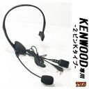 ケンウッド KENWOOD デミトス DEMITOSS 特定小電力トランシーバー用 UBZ-LK20 UBZ-LM20 UBZ-EA20R UBZ-LP20 UBZ-LP27 UTB-10に対応 (KHS-21 FL-28K互換品) VOX対応 ハンズフリー