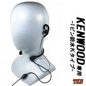 KENWOOD ケンウッド用 TPZ-D510専用 インカム 喉元イヤホンマイク パラグライダー/バイク/パチンコ/騒音下等に EPSILON EPS-BIKE-WK-D510