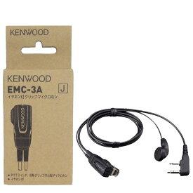 ケンウッド KENWOOD EMC-3A インカム イヤホン付きクリップマイクロホン イヤホンマイク